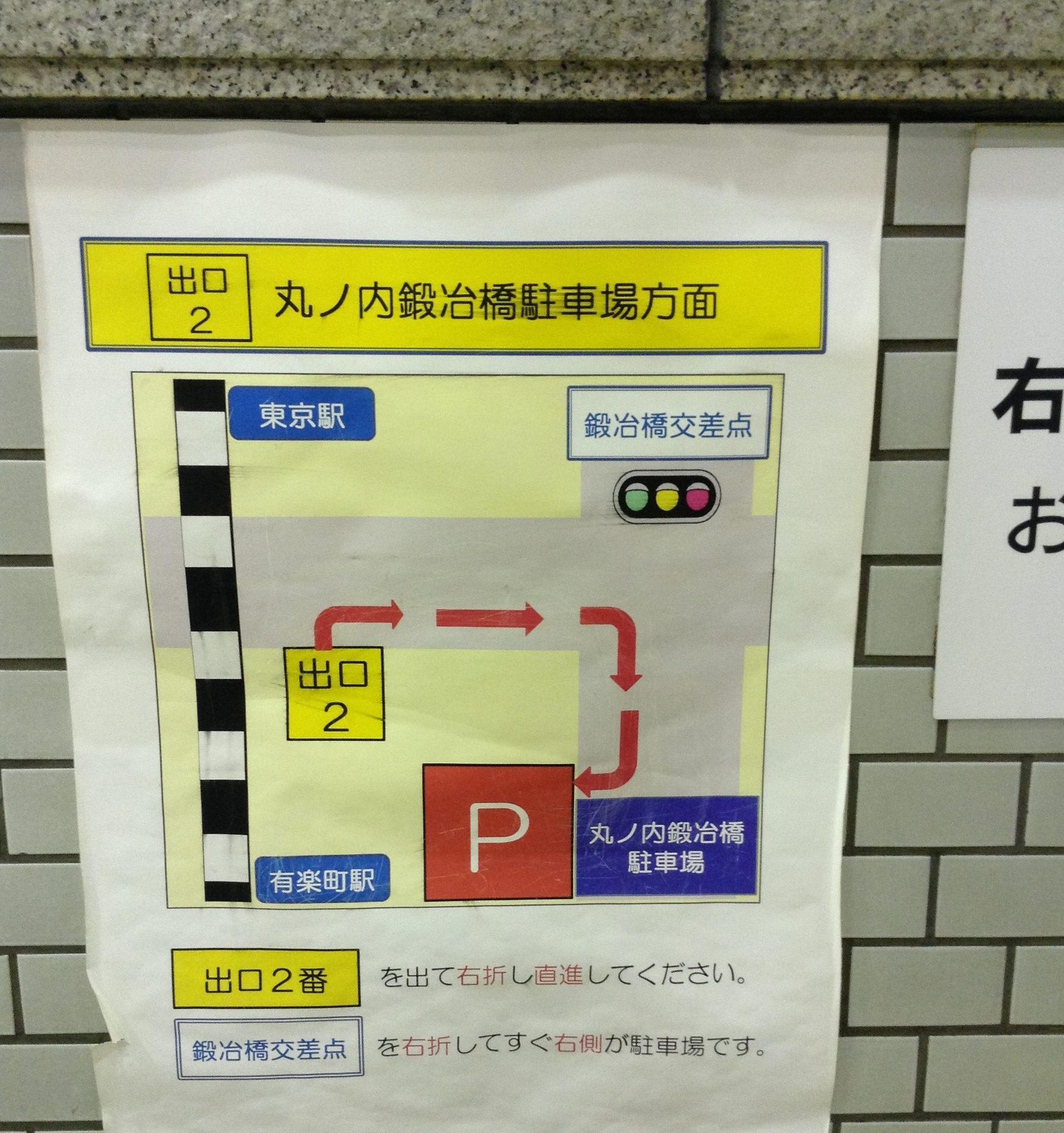 京葉線東京駅、鍛冶橋駐車場案内